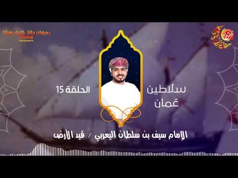 سلاطين عمان...الإمام سيف بن سلطان اليعربي (قيد الأرض)