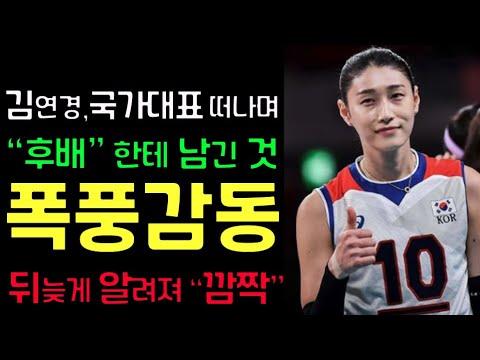 [유튜브] 식빵언니 김연경 배구협회 유애자에게 남긴 말