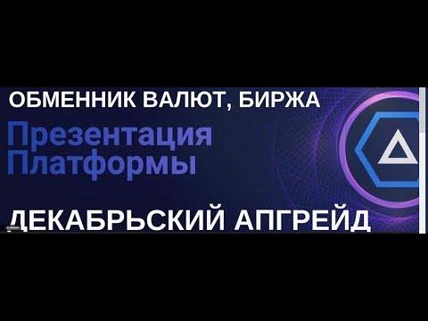 ДЕКАБРЬСКИЙ АПГРЕЙД  ПРЕЗЕНТАЦИЯ UVCEXCHANGE
