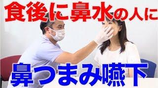 鼻腔に逆流する人の鼻つまみ嚥下
