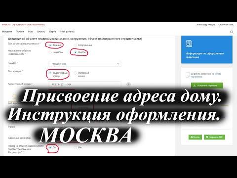 Присвоение адреса объекту недвижимости после 1 марта 2021 года. Оформление на сайте Мэра Москвы.