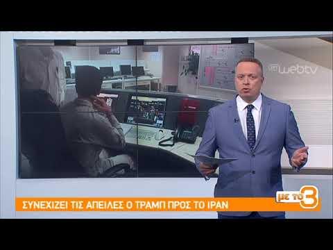 Τίτλοι Ειδήσεων ΕΡΤ3 18.00 | 20/05/2019 | ΕΡΤ