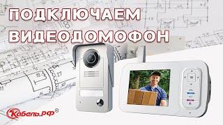 Установка и подключение видеодомофона своими руками. Схема подключения видеодомофона в частном доме