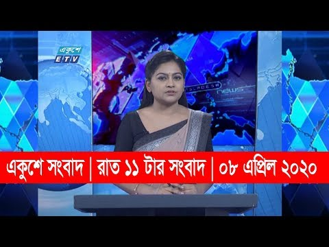 11 PM News || রাত ১১ টা টার সংবাদ || 08 April 2020|| ETV News