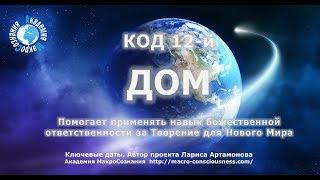3:3 Новый код Света = Дом. Ключевые даты Земли