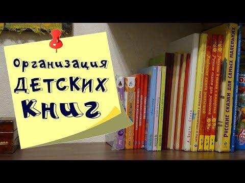 Организация детских книг. Что читает Ева в 2,5 года? Все наши детские книги
