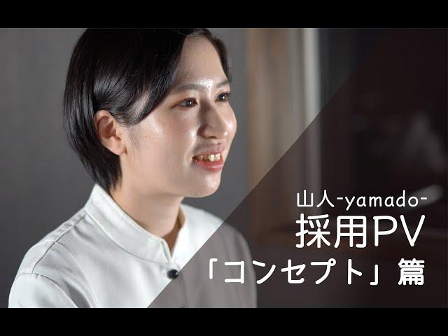 山人-yamado-採用PV「コンセプト」篇 (Long ver.)
