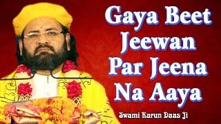 Gaya Beet Jeewan Par Jeena Na Aaya !! Bhajan By Swami Karun Dass Ji Maharaj