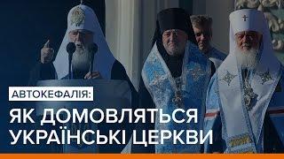 Автокефалія: як домовляться українські церкви | Ваша Свобода