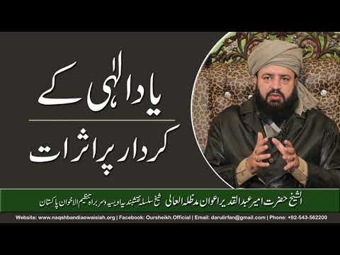 Watch Yad-e-Illahi kay Kirdar pr Asraat YouTube Video
