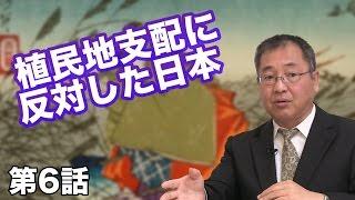 第06話 植民地支配に反対した日本 〜もし日本が戦争に勝っていたら?〜