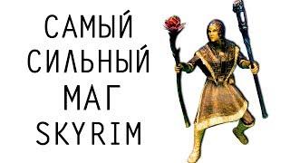 Skyrim | Гайд САМЫЙ СИЛЬНЫЙ МАГ В СКАЙРИМЕ!