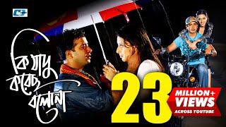 Ki Jadu Korecho Bolona | Andrew Kishore | Konok Chapa | Shakib Khan | Mim | Bangla Movie Song