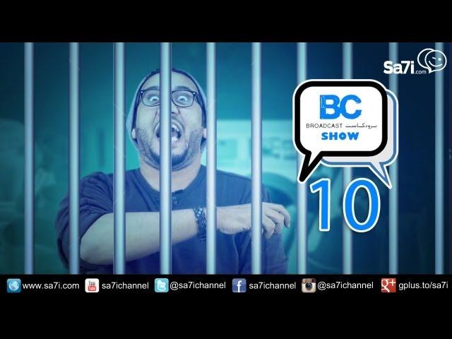 """البرنامج الكوميدي """" برودكاست شوو"""" - حلقة 10"""