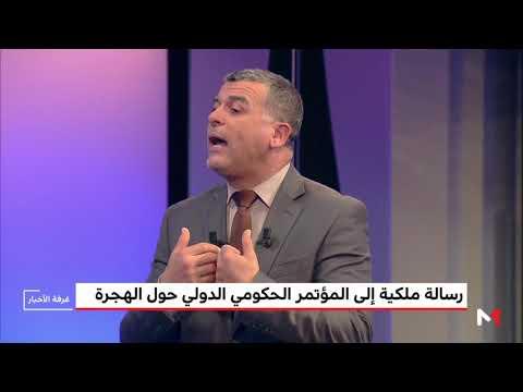 العرب اليوم - شاهد: مضامين الرسالة الملكية إلى المؤتمر الحكومي الدولي للهجرة