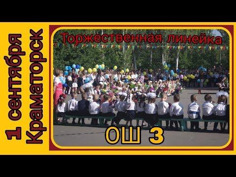 1 сентября. Краматорск школа №3. Торжественная линейка 2018