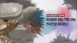 [문화유산 뉴스] 문정왕후어보, 현종어보 한국으로 돌아오다 체결식
