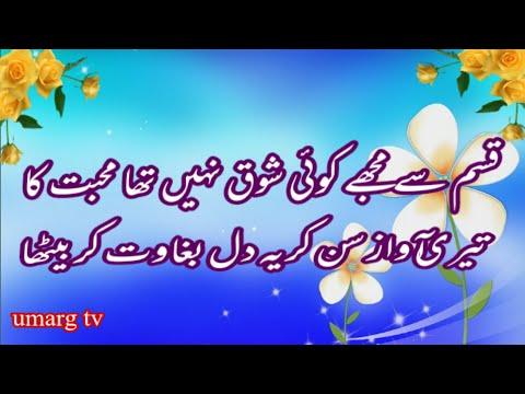 Best heart touching shayari | heart broken poetry | umarg tv