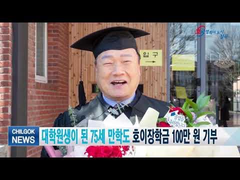 칠곡군정뉴스(2021년 2월26일)