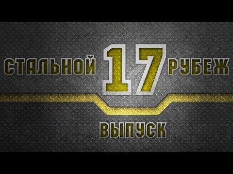 WoT - Стальной рубеж №17 Новости и тактики. via MMORPG.su