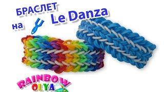 браслет из резинок на рогатке без станка | Bracelet Rainbow Loom