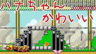 【実況マリオメーカー】#95 かわいいハナちゃんの遊園地 かずさん