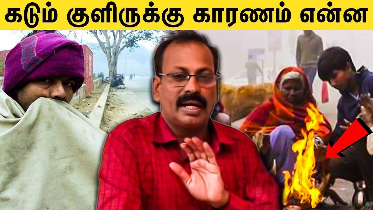 தமிழகத்தில் திடீர் குளிர்க்கு காரணம் என்ன? -Thagattur Selvakumar Interview