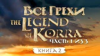 """Все грехи и ляпы 2 сезона """"Легенда о Корре"""" (часть 1 из 3)."""