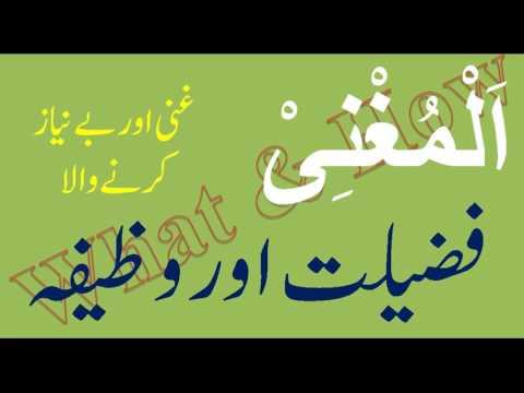 Al Mughni Allah name   Fazilat aor Wazifa - What & How