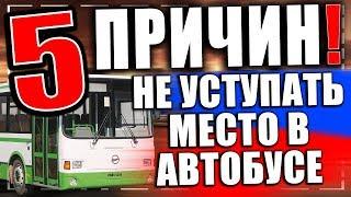 5 причин не уступать место в автобусе