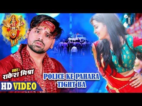 Police Ke Pahara Tight Ba | Rakesh Mishra | Superhit Bhojpuri Devi Geet 2018