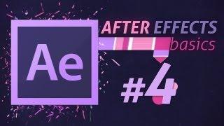 Уроки Adobe After Effects. Анимация слоев