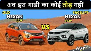 Old vs New Nexon Facelift 2020   अब इस गाडी का कोई तोड़ नहीं   Tata nexon facelift    ASY