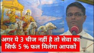 सेवा और पुरुषार्थ | (HINDI) Wardha Bhatti | BK SACHIN