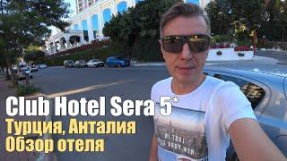 Club Hotel Sera 5*, Турция, Анталия, Лара