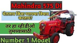 mahindra 575 di sarpanch - मुफ्त ऑनलाइन वीडियो