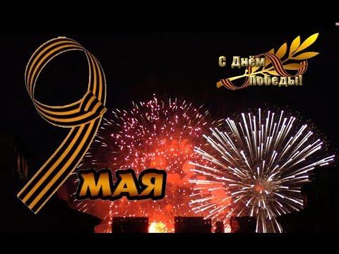 9 Мая праздничный салют г Славгород 2016г