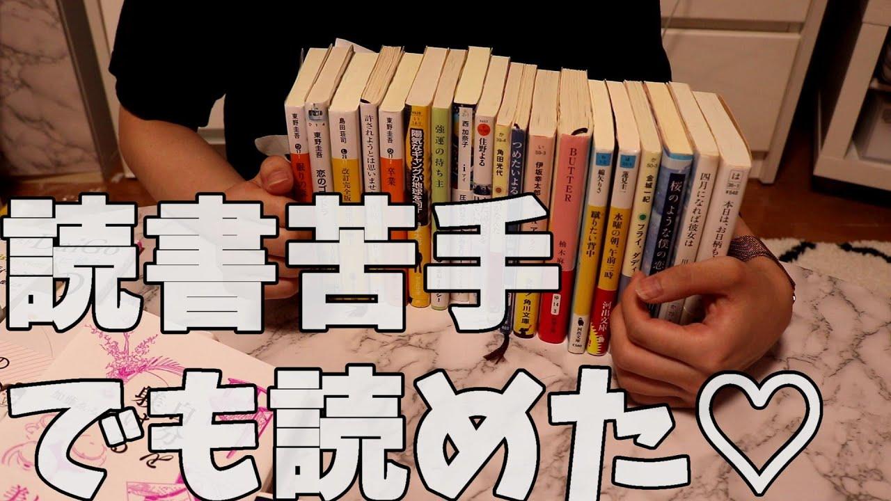 読書嫌い女が半年で20冊読んでおすすめの本