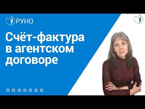 Счёт-фактура в агентском договоре I Ботова Е.В.