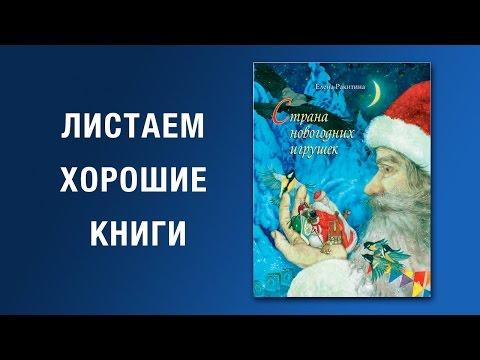 Елена Ракитина. Страна новогодних игрушек