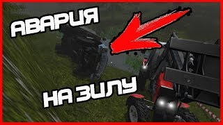 [ РП СИТУАЦИЯ ] : АВАРИЯ НА ЗИЛУ |  FARMING SIMULATOR 2017