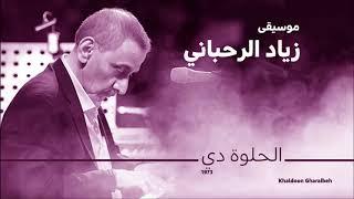 تحميل و مشاهدة زياد الرحباني - الحلوة دي MP3