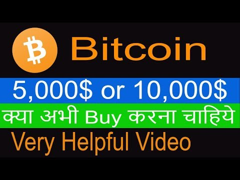 Download Bitcoin Latest News!  Bitcoin 5,000$ आयेगा  या  10,000$ जायेगा ? HD Mp4 3GP Video and MP3