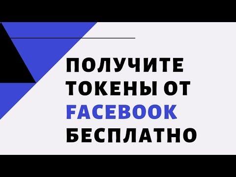 Срочно! Как получить криптовалюту от Facebook БЕСПЛАТНО Пошаговая инструкция