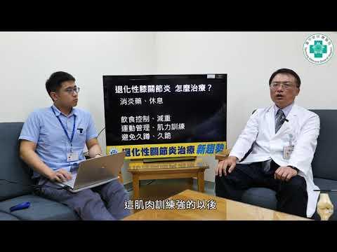 ✪退化性膝關節炎治療新趨勢😎✪