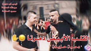 تحميل اغاني القـلب الأبيـض دمـرنـا ???? دحية حزينة2020 تيسير ابو سويرح وعبدالله السعايدة ومحمود السعايدة MP3