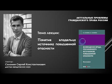 """лекция """"Владелец источника повышенной опасности"""" (С.К. Соломин)"""