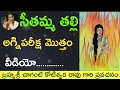 Sitamma Agni Pariksha Full Video