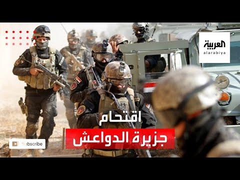 العرب اليوم - شاهد: القوات العراقية تقتحم جزيرة الدواعش
