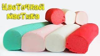 НЕРЕАЛЬНАЯ сахарная цветочная мастика. Авторский рецепт от Лоракейк (домашняя) Sugar paste Recipe.